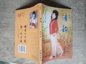 《新诗集  清韵》作者签名赠送本!铁橱东1--3