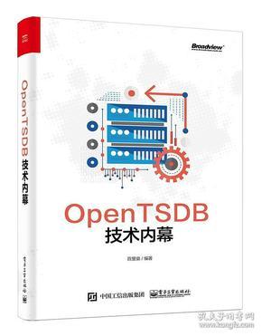 OpenTSDB技术内幕