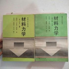 材料力学 【上下册】 第三版