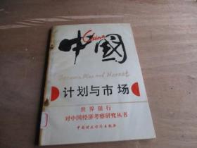 计划与市场---世界银行对中国经济考察研究丛书