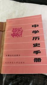中学历史手册