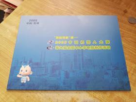 2005年中国机器人大赛邮折(16枚80分连体邮票)(北京邮票厂)(设计精美!)