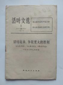 活页文选1971年第1期