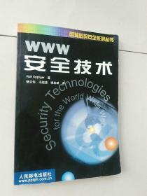 WWW安全技术(国瑞数码安全系列丛书)