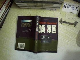 中國環境警示教育紀實——滄桑的家園...