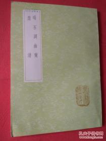 丛书集成初编:碣石调幽兰 瑟谱(全一册)【丛书集成初编 1673】