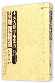 中医古籍珍本集成:针灸推拿卷 针灸问对