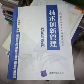 技术创新管理理论与案例