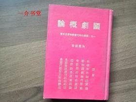 国剧概论(精装本,1973年出版,个人藏书,85品直板书)