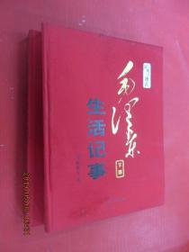 毛泽东生活记事  (全两册)硬精装