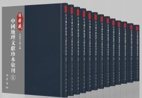 日本藏中国地理文献珍本汇刊(全七十二册)