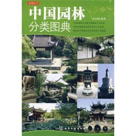 中国园林分类图典