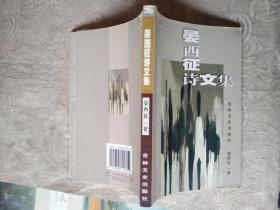 《晏西征诗文集》作者签名赠送本!铁橱东1--3