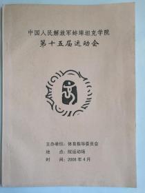 中国人民解放军蚌埠坦克学院第十五届运动会(秩序册)