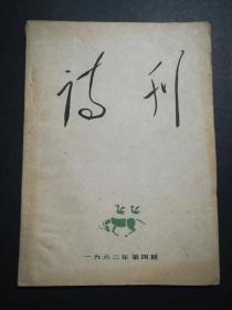 诗刊(1962年第4期)
