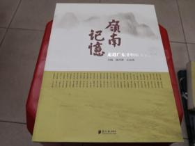 岭南记忆——走进广东非物质文化遗产