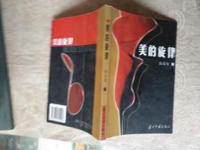 《美的旋律》作者签名赠送本!铁橱东1--3