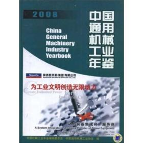 2008中国通用机械工业年鉴