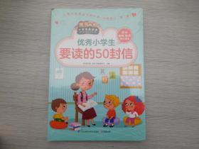 优秀小学生要读的50封信(全新正版原版书1本全未拆封  详见书影)