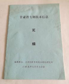 甘肃省专利技术信息汇编(有意请选快递,约30个专利项目详情及联系方式)