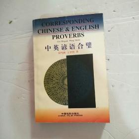 中英谚语合璧