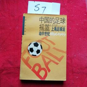 中国的足球摇篮:上海足球运动半世纪(1896-1949)