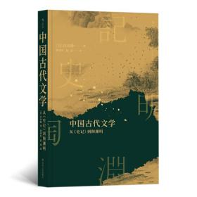 中国古代文学:从《史记》到陶渊明