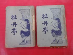 民国旧书   牡丹亭  竖排版  (全两册)  详见图片