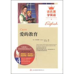 爱的教育 正版  亚米契斯(Amicis E.D.),黄占英  9787553433387