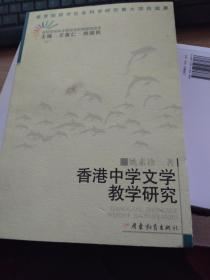香港中学文学教学研究