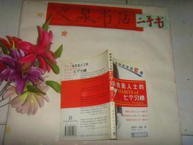 高效能人士的七个习惯》保正版纸质书,内无字迹