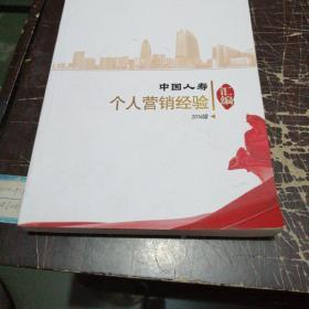 中国人寿个人营销经验汇编2016版