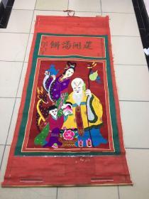 民间刺绣织品 拜寿图 寿星麻姑