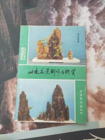 山水盆景制作与欣赏