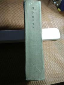 列宁《哲学笔记》1962年印 精装品相详见图片