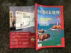 中国国家地理(2012-2,3,4,5,11)