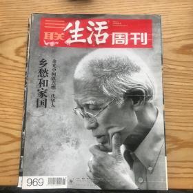 三联生活周刊2018第一期