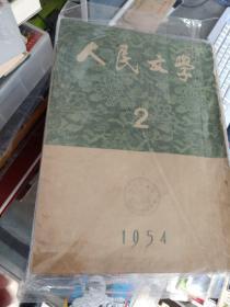 人民文学(1954年第2期)