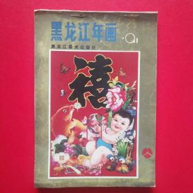 黑龙江年画缩样 (1991年年画用纸纸样)第三册