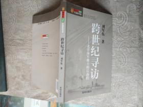 《跨世纪寻访---北洋海军将士的后裔们》作者签名赠送本!铁橱中南2--1