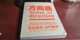 方向感 Sense of direction--专业眼光 当代视角 四川大学新艺术研究中心平面媒体. 2012成都春季艺术专集