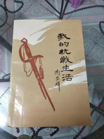 我的抗战生活(冯玉祥将军之女:冯弗伐签名本)1987一版一印