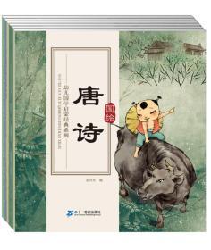 新课标同步课外阅读书系:唐诗(彩图注音版)