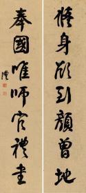 微喷书法 钱沣 行书七言联 对联30x67厘米