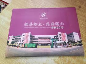 常州湖塘桥中心小学教育集团邮折(12枚1.2元连体邮票)