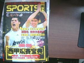 SPORT画刊 2009-2010西甲观赛宝典