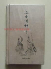 正版现货 汲古闲辞 张翀 2014年金城出版社