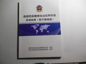 食品药品稽查执法实用手册  现场检查(医疗器械篇)