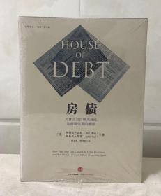 房债:为什么会出现大衰退,如何避免重蹈覆辙(全新塑封)