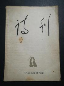 诗刊(1962年第6期)